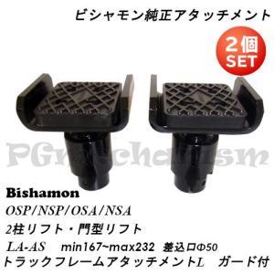 Bishamon・ビシャモン純正 2柱リフト LA-AS トラックフレームアタッチメントL ガード付き 2個セット pgmechanism