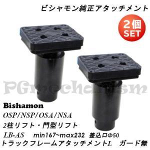 Bishamon・ビシャモン純正 2柱リフト LB-AS トラックフレームアタッチメントL ガード無 2個セット pgmechanism