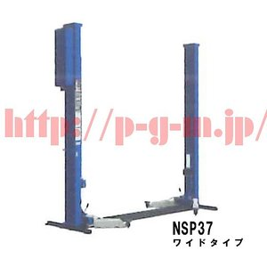 Bishamon(ビシャモン)スギヤス NSP37 2柱リフト 3.7t ワイドタイプ 床上式 pgmechanism