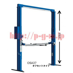 Bishamon(ビシャモン)スギヤス OSA37 門型リフト 3.7t オフセットタイプ  高さ3705 pgmechanism