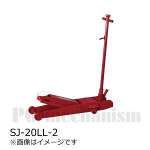 手動式サービスジャッキ 低床式 2t SJ-20LL-2 マサダ製作所|pgmechanism