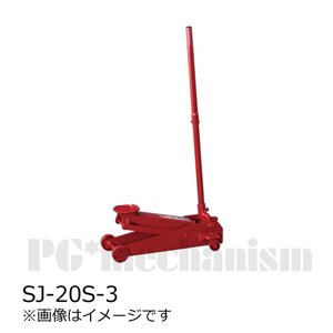手動式サービスジャッキ 2t SJ-20S-3 マサダ製作所|pgmechanism