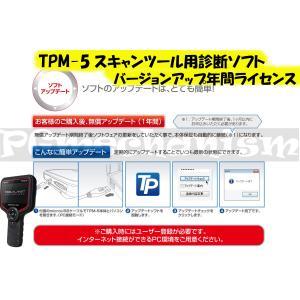 TPM-5用診断ソフトバージョンアップ年間ライセンス ツールプラネット pgmechanism