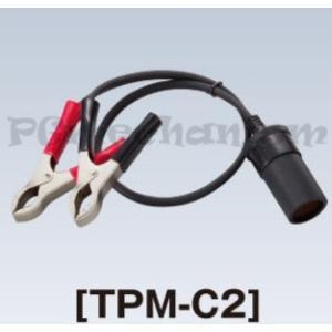 TPM-C2 シガーソケット用ワニ口アダプター ツールプラネット TPM-5対応 pgmechanism
