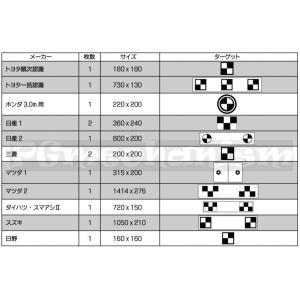 TPM-TG カメラ光軸調整用ターゲット 特定整備認証ツール エーミング ツールプラネット pgmechanism