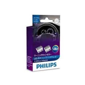 PHILIPS LED ワーニングキャンセラー 21W フィリップス 2個入り ハイフラ防止抵抗 1...