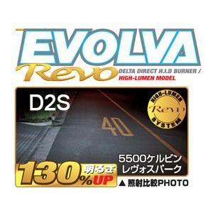 DELTA EVOLVA REVO HIDバルブ D2S 5500K D-1445 ハイルーメンモデル 純正交換用 デルタ エボルヴァ レボ