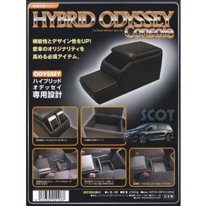 伊藤製作所 ROMAN オデッセイ ハイブリッド専用 コンソール HOC-1