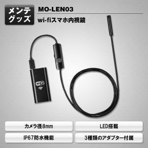 マイクロスコープ WiFi 内視鏡 ケーブル iPhone Android スマートフォン 防水 ワイヤー カメラ MO-LEN03 MAXWIN