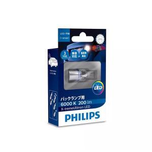 PHILIPS 【T16 ホワイト】 6000K LED バックランプ フィリップス エクストリーム...