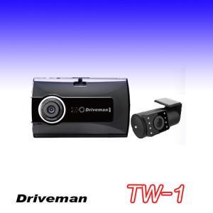 ドライブマン TW-1 2カメラ同時録画 セパレートタイプ 業務向け