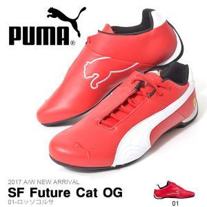 Ferrariコラボ スニーカー プーマ PUMA メンズ SF Future Cat OG フューチャーキャット フェラーリ シューズ 靴 2017秋冬新作|phants
