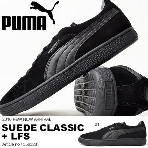 スニーカー プーマ PUMA メンズ スウェード クラシック+ LFS シューズ 靴 スエード カジュアル ローカット2016秋新作 送料無料|phants