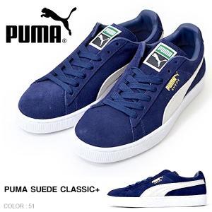 スニーカー プーマ PUMA メンズ スウェード クラシック + シューズ 靴 スエード SUEDE CLASSIC カジュアル ローカットスニーカー 送料無料|phants