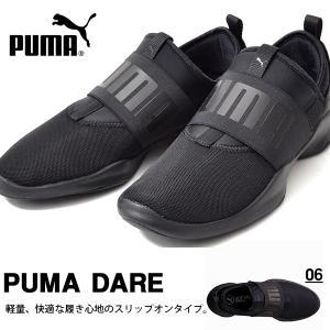 スリッポン スニーカー プーマ PUMA メンズ レディース PUMA DARE プーマ デェアー スリップオン シューズ 靴 2017秋冬新作|phants