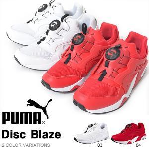 スニーカー プーマ PUMA メンズ ディスク ブレイズ ハイテクスニーカー DISC BLAZE シューズ 靴 2017秋冬新作|phants