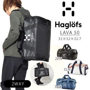 送料無料 2WAY ダッフルバッグ リュックサック Haglofs ホグロフス LAVA 50 50L バックパック デイパック バッグ アウトドア ザック 日本正規品 phants