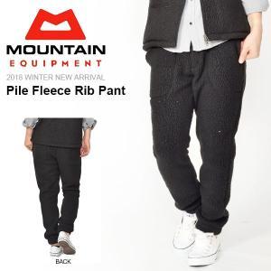 日本別注 フリースパンツ MOUNTAIN EQUIPMENT マウンテンイクイップメント メンズ Pile Fleece Rib Pant パイル フリース リブ パンツ 防寒 2018冬新作 送料無料|phants