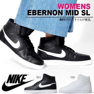 NIKE WOMENS EBERNON MID SL ナイキ ウィメンズ エバノン ミッド SL レ...
