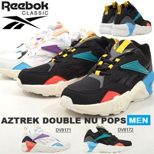 得割30 スニーカー リーボック クラシック Reebok CLASSIC メンズ AZTREK DOUBLE NU POPS ダッドスニーカー dad シューズ 靴 2019秋新作 送料無料 phants