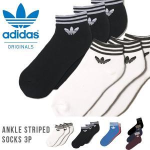 3足セット アンクルソックス adidas ORIGINALS アディダス オリジナルス メンズ レディース HERI TREFOIL ANKLE STRIPED SOCKS ロゴ 靴下 2019春新色|phants