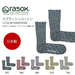 ラソックス rasox 靴下 ソックス スプラッシュ コットン メンズ レディース L字型 カジュアル アウトドア|phants
