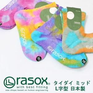 ラソックス 靴下 ソックス rasox メンズ レディース タイダイ ミッド L字型 日本製|phants