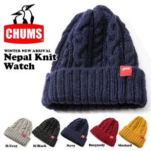ニット帽 CHUMS チャムス メンズ レディース Nepal Knit Watch ビーニー ネパールニットワッチ 帽子 ニットキャップ 2017冬新作|phants