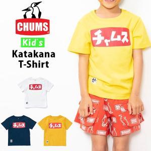 半袖Tシャツ CHUMS チャムス キッズ Katakana T-Shirt カタカナTシャツ ジュニア 子供 Tシャツ 海 海水浴 アウトドア 2020春夏新作 25%off|phants