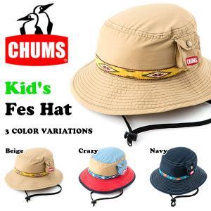 フェスハット CHUMS チャムス キッズ Fes Hat ジュニア 子供 サファリハット あご紐 ドローコード付き 帽子 ハット 56cm前後まで対応 phants