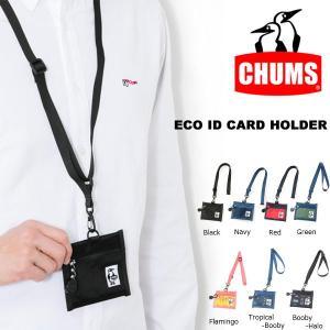 ゆうパケット対応可能! パスケース CHUMS Eco ID Card Holder チャムス エコアイディーカードホルダー メンズ レディース 定期入れ 通勤 通学 phants