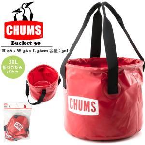 バケット CHUMS チャムス 折りたたみバケツ Bucket 30 簡易バケツ ウォーターバッグ アウトドア キャンプ ランドリーケース phants