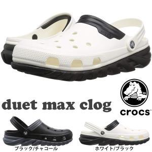 クロックス CROCS デュエット マックス クロッグ duet max clog サンダル メンズ レディース 日本正規品 201398|phants