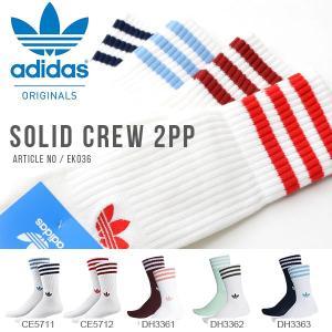 2足セット クルーソックス  adidas Originals アディダス オリジナルス メンズ レディース HERI SOLID CREW SOCKS ロゴ 靴下 2018夏新色|phants