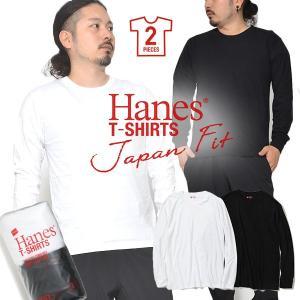 2枚組 長袖 Tシャツ ヘインズ Hanes メンズ 2P Japan Fit クルーネック長袖Tシャツ 無地 ロンT 赤パック レッドパック ジャパンフィット 2018秋冬新作 H5420 phants