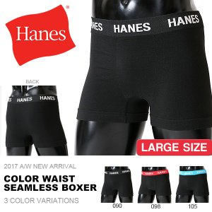 大きいサイズ キングサイズ ボクサーパンツ ヘインズ Hanes カラーウエストシームレスボクサー メンズ 下着 パンツ アンダーウエア 2017秋冬新作|phants