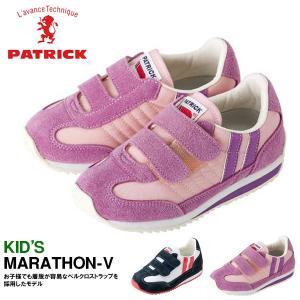 スニーカー パトリック PATRICK キッズ ジュニア 子供 MARATHON-V マラソン ベルクロ 日本製 シューズ 靴