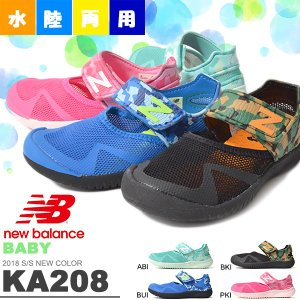 a05f974084d03 ベビー 水陸両用シューズ ニューバランス new balance KA208 子供 ウォーターシューズ サンダル スニーカー シューズ 靴 アウトドア  2018新色 得割20
