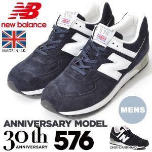 30周年記念カラー スニーカー new balance ニューバランス M576 メンズ シューズ 靴 Made in UK イギリス製 ENGLAND 2018春夏新色 送料無料|phants