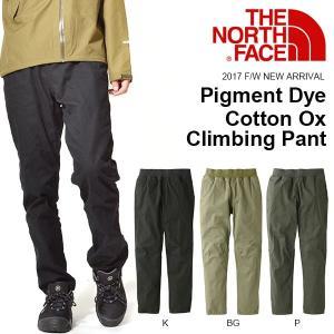 クライミングパンツ ザ・ノースフェイス THE NORTH FACE Pigment Dye Cotton Ox Climbing Pant メンズ 2017秋冬新作 ロングパンツ ストレッチ アウトドア|phants