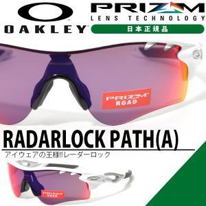 送料無料 サングラス OAKLEY オークリー PRIZM Radarlock Path (Asia Fit) レーダーロック パス プリズム レンズ 眼鏡 アイウェア ランニング 自転車 野球