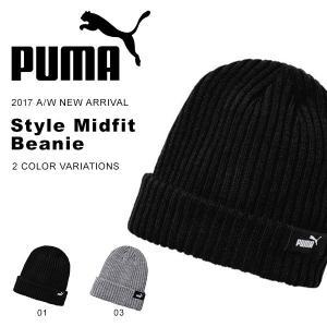 ニット帽 プーマ PUMA メンズ レディース スタイル ミッドフィット ビーニー ロゴ ニットキャップ 帽子 2017秋冬新作 得割10|phants
