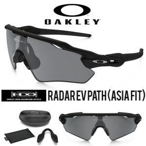 サングラス OAKLEY オークリー Radar EV Path (Asia Fit) レーダーイーブイパス 眼鏡 アイウェア ランニング 自転車 野球 スポーツ 送料無料 得割31|phants