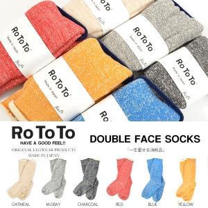 ゆうパケット対応!ソックス ロトト RoToTo メンズ ダブルフェイスソックス 靴下  ウール オーガニックコットン  R1001 MADE IN JAPAN 2018冬新色|phants