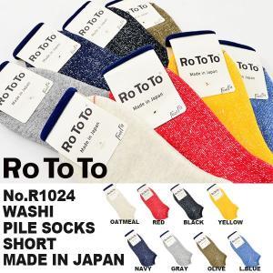 ネコポス対応!ソックス ロトト RoToTo メンズ レディース 靴下 WASHI PILE SOCKS SHORT 和紙 パイル ショート ソックス 日本製 made in japan 2017春夏新作 phants