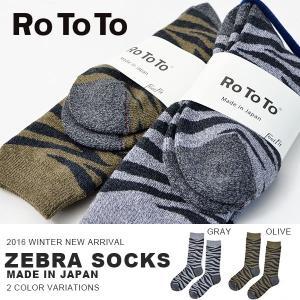 ソックス ロトト RoToTo メンズ レディース ゼブラソックス 靴下 パイルソックス ZEBRA SOCKS R1074 MADE IN JAPAN 日本製 phants