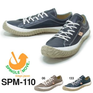 スピングルムーブ SPINGLE MOVE スニーカー メンズ レディース 本革 レザー シューズ 靴 SPM-110 スピングルムーヴ 送料無料|phants
