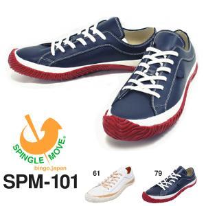 スニーカー SPINGLE MOVE スピングルムーブ メンズ レディース 定番 SPM101 レザーシューズ 本革 紳士靴 婦人靴|phants