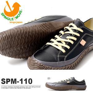 スニーカー SPINGLE MOVE スピングルムーブ メンズ レディース ブラック レザーシューズ 本革 紳士靴 婦人靴 送料無料|phants