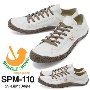 スニーカー SPINGLE MOVE スピングルムーブ メンズ ライトベージュ レザーシューズ 本革 紳士靴 送料無料|phants